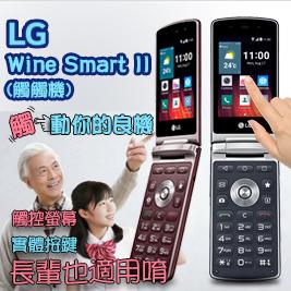 【LG】Wine Smart II (H410) 觸控摺疊手機(福利品
