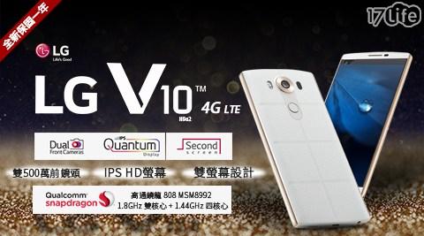 【LG】V10 H962 5.7吋 4G/64G 六核心 雙螢幕雙鏡頭