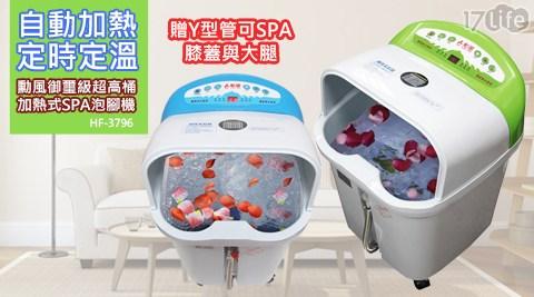 【勳風】御璽級超高桶加熱式SPA泡腳機(HF-3796)