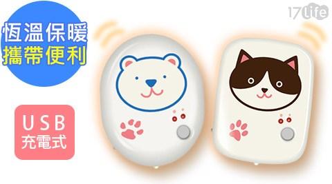 平均最低只要 499 元起 (含運) 即可享有(A)【勳風】LED照明 電暖蛋 熊熊不冷款 (HF-861) +送USB充電器 1入/組(B)【勳風】LED照明 電暖蛋 熊熊不冷款 (HF-861) +送USB充電器 2入/組(C)【勳風】LED照明 電暖蛋 熊熊不冷款 (HF-861) ..
