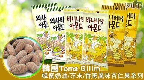 平均最低只要 29 元起 (含運) 即可享有(A)【韓國Toms Gilim】隨手包 8包/組(B)【韓國Toms Gilim】隨手包 16包/組(C)【韓國Toms Gilim】隨手包 24包/組
