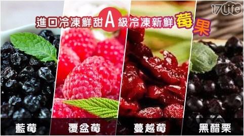 平均最低只要 175 元起 (含運) 即可享有(A)進口冷凍鮮甜A級冷凍新鮮莓果 4包/組(B)進口冷凍鮮甜A級冷凍新鮮莓果 6包/組(C)進口冷凍鮮甜A級冷凍新鮮莓果 8包/組