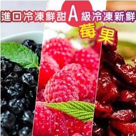 進口冷凍鮮甜A級冷凍新鮮莓果