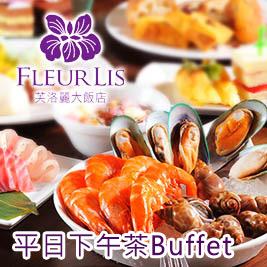 芙洛麗大飯店《食譜自助百匯》-吃到飽!平日下午茶Buffet乙客!