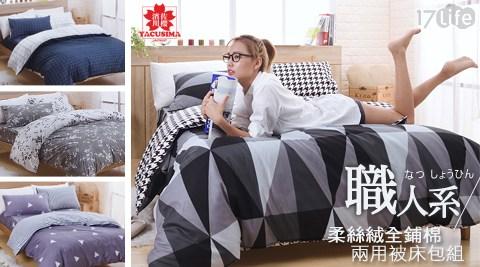 【濱川佐櫻 】職人系柔絲絨全鋪棉兩用被床包組