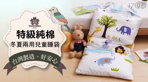 【濱川佐櫻】台灣製-純棉四季兩用兒童睡袋