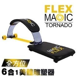 【Magic Flex 黑旋風】(限時秒殺)全方位6合1美體雕塑器