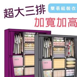 【E-Life】超大三排加寬加高8格簡易組裝防塵衣櫃