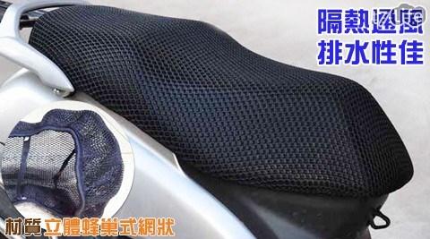 立體蜂巢式網狀機車隔熱排水座墊