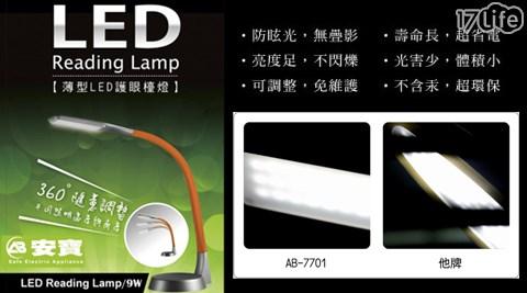 只要1,290元(含運)即可享有【安寶】原價2,290元薄型9瓦LED護眼檯燈(AB-7701)1入,購買即享1年保固!