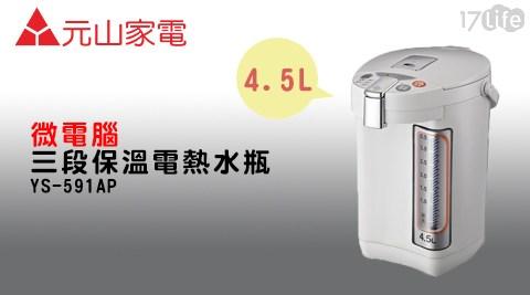 【元山】4.5L三段保溫電熱水瓶YS-591AP