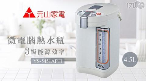 只要 1,190 元 (含運) 即可享有原價 2,990 元 【元山】4.5L微電腦熱水瓶 3級能源效率(YS-5451APTI)