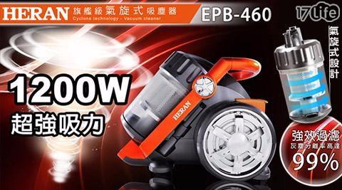 只要3,790元(含運)即可享有原價6,990元【HERAN 禾聯】旗艦型多孔離心力吸力不減吸塵器 EPB-460 1入/組