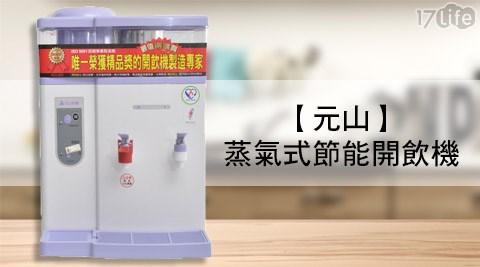 【元山】蒸氣式節能開飲機(YS-825DW)
