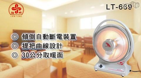 只要 998 元 (含運) 即可享有原價 2,990 元 【買一送一】聯統10吋手提式鹵素燈管 電暖器 (LT-669)共