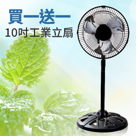 【金展輝】10吋 廣角八方吹 電風扇 AB-1012 (買一送一)