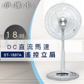 【伊娜卡】18吋DC直流馬達遙控立扇 電風扇 ST-1897A