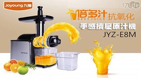 只要 1,980 元 (含運) 即可享有原價 2,690 元 【Joyoung 九陽】手感擠壓原汁機 JYZ-E8M(福利品)