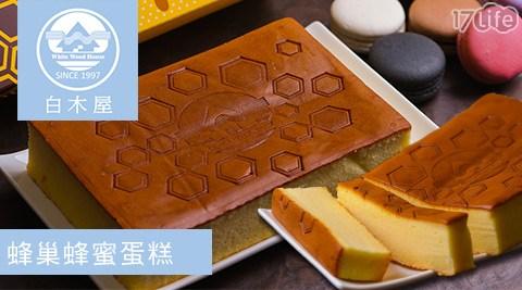 蜂巢蜂蜜蛋糕一條(450g±3%/條)