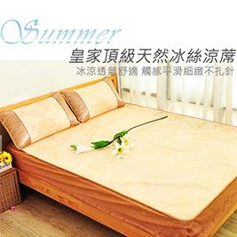 精選蕾絲款-冰絲涼蓆床包組(單人3.5尺/雙人5尺/加大6尺)