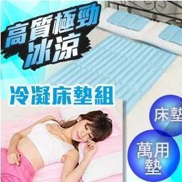 高質極勁冰涼冷凝床墊組