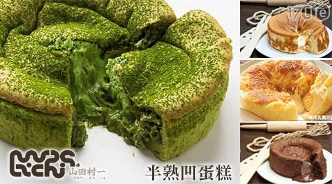 【山田村一】六吋半熟凹蛋糕