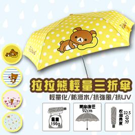 正版授權拉拉熊晴雨傘-4色任選