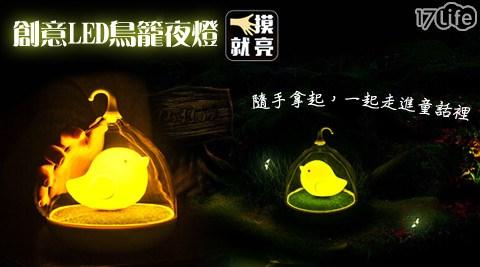 平均每個最低只要298元起(含運)即可購得創意LED鳥籠夜燈/床頭燈任選1個/2個/3個/4個,顏色:小藍鳥/小黃鳥/小桃鳥/小橘鳥。
