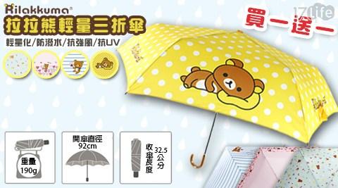 【買一送一】正版授權拉拉熊晴雨傘-4色任選
