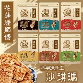 【花蓮潘師傅】古早味手工沙琪瑪6種口味任選