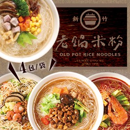 【老鍋米粉】台灣米粉炒/香菇肉燥湯米粉/麻辣鮮蝦湯米粉/健康蔬食湯米粉