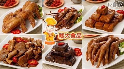 祿大滷味-上海老天祿第二代自創品牌滷味名店