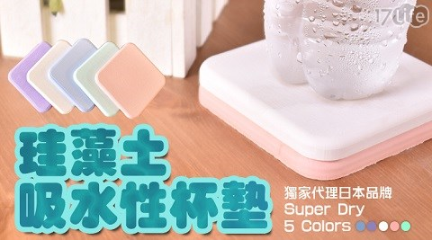 平均最低只要79元起(含運)即可享有【日本百年薔薇】珪藻土吸水香皂盒/杯墊:2片/4片8片/16片/32片,多色選擇!