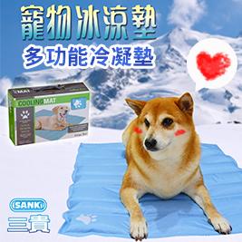 日本【三貴SANKi】多功能冷凝墊(寵物冰涼墊)