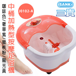 【SANKI三貴】中桶加熱型按摩足浴機(J0102-A)