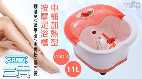 平均最低只要 899 元起 (含運) 即可享有(A)【SANKI三貴】中桶加熱型按摩足浴機(J0102-A) 1台/組(B)【SANKI三貴】中桶加熱型按摩足浴機(J0102-A) 2台/組(C)【S..