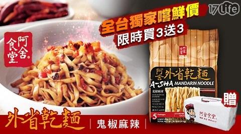 獨家買3送3!【阿舍食堂】外省乾麵-鬼椒麻辣(5包/袋)