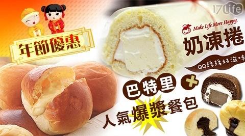 只要 449 元 (含運) 即可享有原價 699 元 【巴特里】奶凍捲蛋糕+爆漿餐包三包