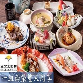 【福容大飯店】連鎖通用餐券(一套2張)
