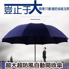 超大超防風自動開收傘