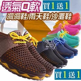(買一送一)超值透氣速乾軟Q情侶洞洞晴雨鞋兩款