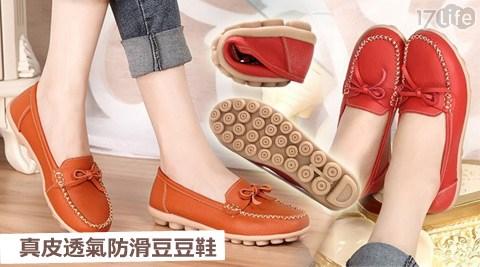 平均最低只要 349 元起 (含運) 即可享有(A)真皮透氣防滑豆豆鞋 1雙/組(B)真皮透氣防滑豆豆鞋 2雙/組(C)真皮透氣防滑豆豆鞋 4雙/組