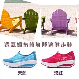 透氣網布修身舒適健走鞋