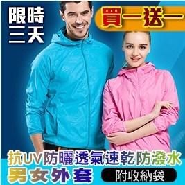 (限時三天買一入送一入)抗UV防曬透氣速乾防潑水男女外套(附收納袋)任