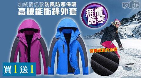 只要 798 元 (含運) 即可享有原價 3,360 元 買一送一加絨情侶款防風防寒保暖高機能衝鋒外套