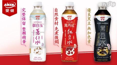 【愛健】萬丹紅紅豆水/御白玉薏仁水/多酚黑豆水(24瓶/箱)