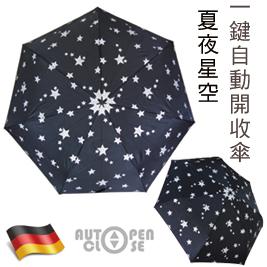 夏夜星空一鍵自動開收傘