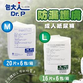 【奈森克林】成人濕巾/【包大人】防漏護膚成人紙尿褲