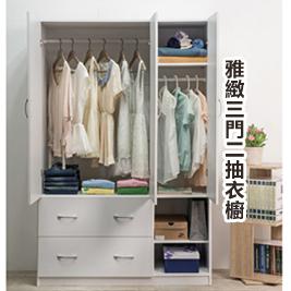 雅緻二門二格衣櫥/雅緻三門二抽衣櫥
