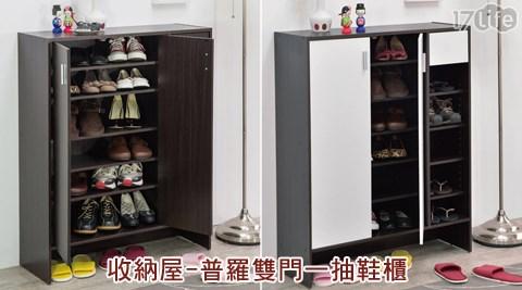 只要 1,059 元 (含運) 即可享有原價 2,500 元 【收納屋】普羅雙門一抽鞋櫃